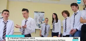 Български ученици превзеха НАСА (ВИДЕО)