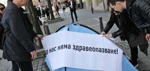 Здравни работници разпънаха палатка пред ресорното министерство (СНИМКИ)