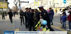 ПРОТЕСТ В КАЗАХСТАН: Полицията арестува десетки привърженици на опозицията