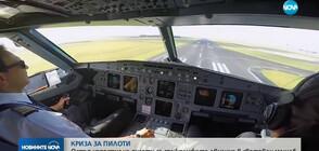Остър недостиг на пилоти за гражданската авиация в световен мащаб