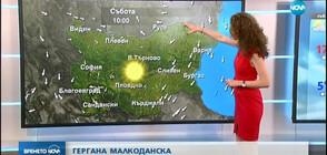 Прогноза за времето (22.03.2019 - централна)