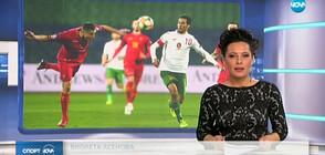 Спортни новини (22.03.2019 - късна емисия)