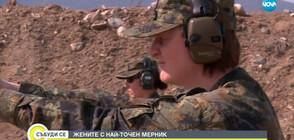 Кои са най-точните жени-стрелци в Българската армия?