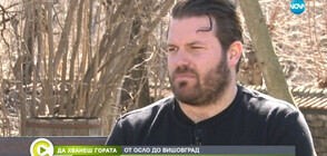 """""""Да хванеш гората"""": Норвежец създава резиденция за артисти в село Вишовград"""