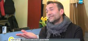 """Стоян Радев за ролите си в """"Дяволското гърло"""" и """"Господин Х и морето"""""""