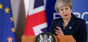 Мей: Изборът сега е излизане от ЕС със сделка или да няма Brexit