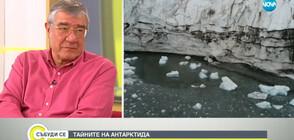 ТАЙНИТЕ НА АНТАРКТИДА: Говори проф. Христо Пимпирев