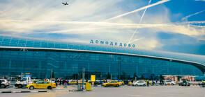 Мъж се съблече чисто гол на летище в Москва (ВИДЕО+СНИМКА)