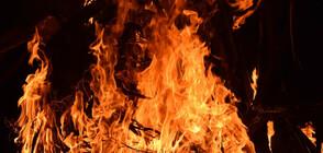 Жена от Монтана падна в огън и почина