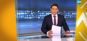 Новините на NOVA (25.03.2019 - 9.00 ч.)