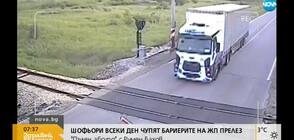 """""""Пълен абсурд"""": Шофьори чупят бариерите на жп прелез (ВИДЕО)"""