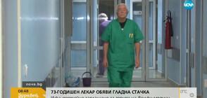 Лекар от Казанлък обяви гладна стачка