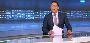 Новините на NOVA (26.03.2019 - 9.00 ч.)