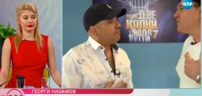 """Георги Низамов: """"Като две капки вода"""" е Националното състезание на България"""
