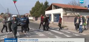 """Протест блокира ГКПП """"Маказа"""" (ВИДЕО)"""