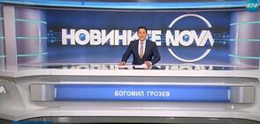 Новините на NOVA (26.03.2019 - обедна)