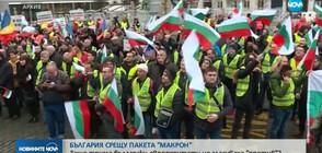 """България срещу пакета """"Макрон"""" (ОБЗОР)"""