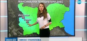 Прогноза за времето (26.03.2019 - централна)