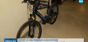 Полицията издирва собственици на откраднати велосипеди