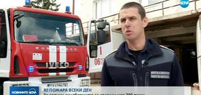 Българските огнеборци гасят по един пожар на всеки 12 минути