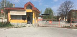 Акция в завод на Ветко и Маринела Арабаджиеви
