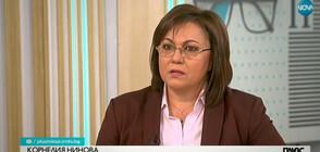 Нинова: Станишев не трябва да бъде в листата на БСП за евровота