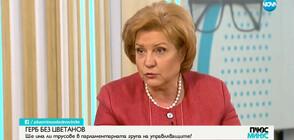 Менда Стоянова: Пазарната цена не е тази, която е обявена в сайтовете