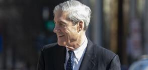 Конгресът на САЩ ще получи до средата на април доклада на Робърт Мълър