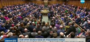 Наводнение в британския парламент прекъсна работата на депутатите (СНИМКА)
