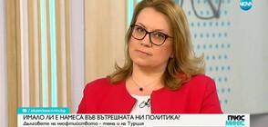 Деница Златева: Президентът да свика КСНС