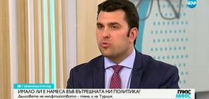 Зам.-външният министър: Българската реакция беше остра и категорична