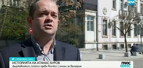 ИСТОРИЯТА НА АТАНАС БУРОВ: Държавникът, който прави всичко с мисъл за България