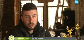 """""""Да хванеш гората"""": Как на 20 години се строи горска резиденция в Балкана?"""