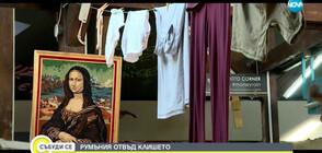 Музей на кича в Букурещ събира лошия вкус от миналото