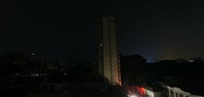 Венецуела отново остана без ток
