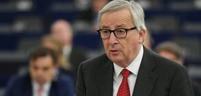 Юнкер призова Великобритания да реши какво ще прави с Brexit