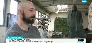 Авторът на монумента на Борисов: Това е паметник на бъдещето (ВИДЕО)