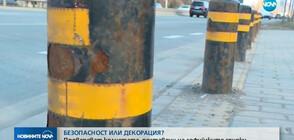 БЕЗОПАСНОСТ ИЛИ ДЕКОРАЦИЯ?: Проверяват колчетата, поставени на софийските спирки