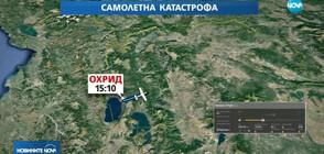 Няма оцелели в авиокатастрофата край Скопие