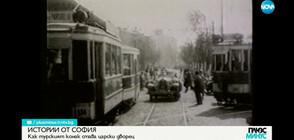 РАСТЕ, НО НЕ СТАРЕЕ: Европейският облик на София - вчера и днес