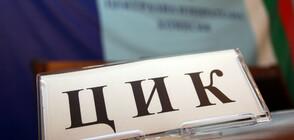 ЦИК разреши градоначалникът на Несебър да бъде задържан