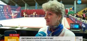 Мария Гигова: Целта е грациите ни да са по-добри и по-добри