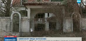 Симеонов иска прокуратурата да провери имотите на Ангелкова (ОБЗОР)