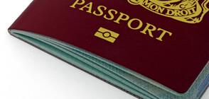 """Новите британски паспорти – вече без обозначението """"Европейски съюз"""""""