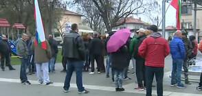 Жителите на Войводиново отново на протест