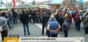 Войводиново протестира срещу условните присъди на нападателите на военния