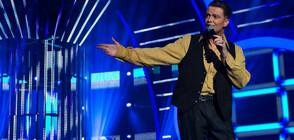 Стефан Илчев спечели сърцата на зрителите с гласовито изпълнение на Георги Христов