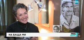 Дъщерята на Кирил Господинов му посвети книга и пътуваща изложба