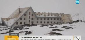 Как новата туристическа база под връх Мусала глътна милиони?