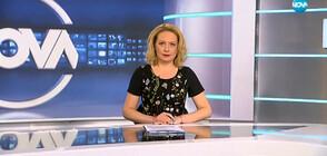 Спортни новини (11.04.2019 - централна)